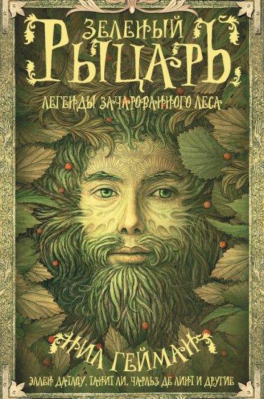 """Cкачать """"Зеленый рыцарь. Легенды Зачарованного Леса (сборник)"""" бесплатно"""