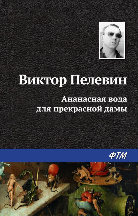"""Cкачать """"Ананасная вода для прекрасной дамы (сборник)"""" бесплатно"""