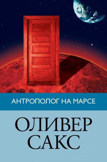 """Cкачать """"Антрополог на Марсе"""" бесплатно"""