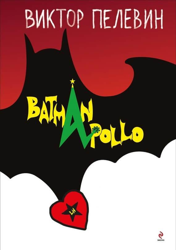 """Cкачать """"Бэтман Аполло"""" бесплатно"""