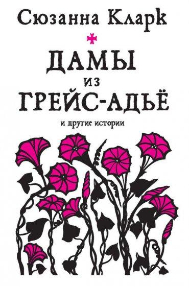 """Cкачать """"Дамы из Грейс-Адьё и другие истории (сборник)"""" бесплатно"""