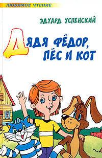 """Cкачать """"Дядя Федор, пес и кот (Авторский сборник)"""" бесплатно"""