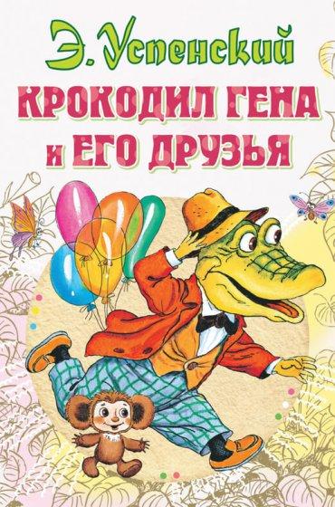 """Cкачать """"Крокодил Гена и его друзья"""" бесплатно"""
