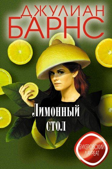 """Cкачать """"Лимонный стол (сборник)"""" бесплатно"""