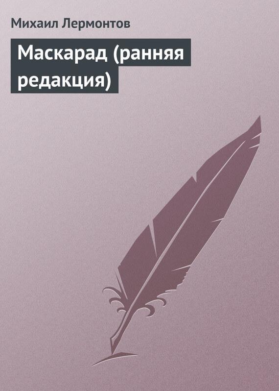"""Cкачать """"Маскарад (ранняя редакция)"""" бесплатно"""