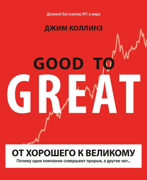 От хорошего к великому книга скачать