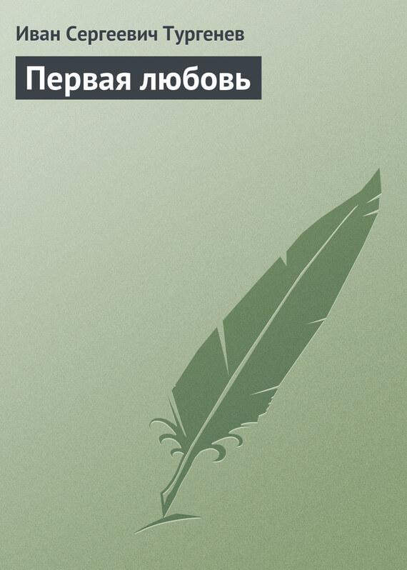 """Cкачать """"Первая любовь"""" бесплатно"""