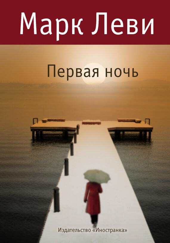 """Cкачать """"Первая ночь"""" бесплатно"""
