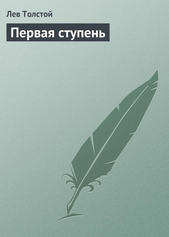 """Cкачать """"Первая ступень"""" бесплатно"""