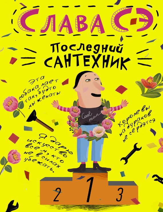 """Cкачать """"Последний сантехник"""" бесплатно"""