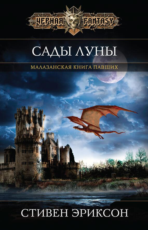Скачать книгу империя ангелов торрент
