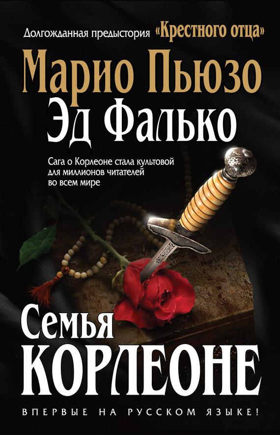 """Cкачать """"Семья Корлеоне"""" бесплатно"""