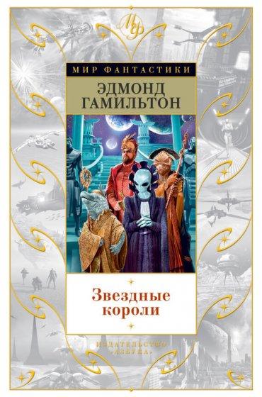 """Cкачать """"Звездные короли (сборник)"""" бесплатно"""