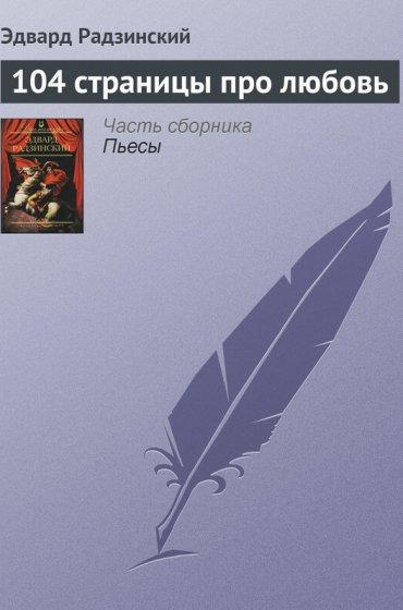 """Cкачать """"104 страницы про любовь"""" бесплатно"""