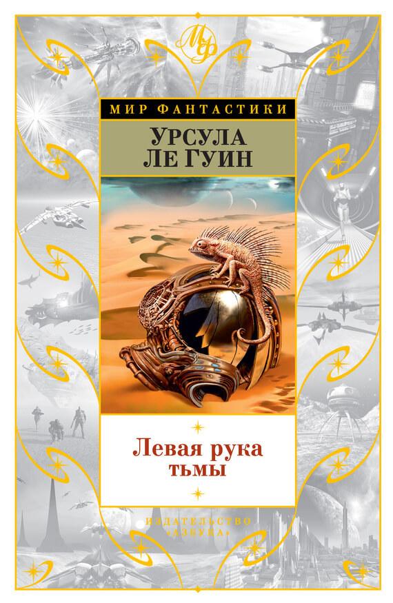"""Cкачать """"Левая рука тьмы (сборник)"""" бесплатно"""