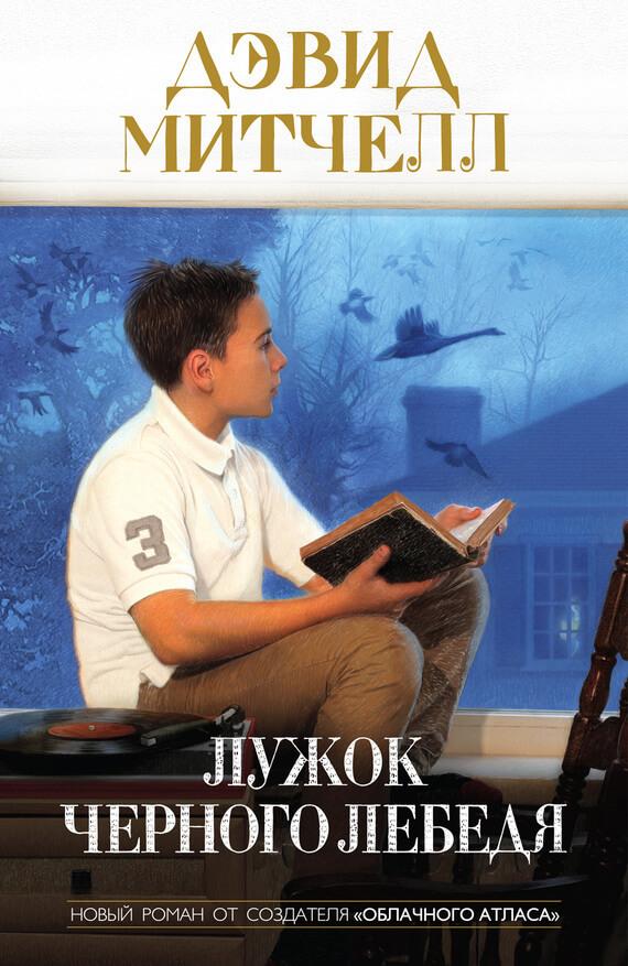 """Cкачать """"Лужок Черного Лебедя"""" бесплатно"""