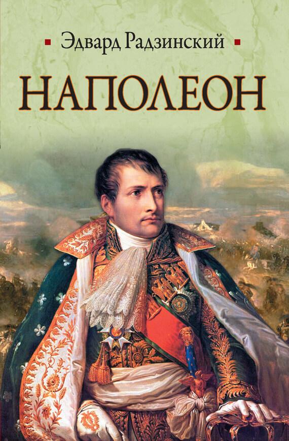 """Cкачать """"Наполеон"""" бесплатно"""