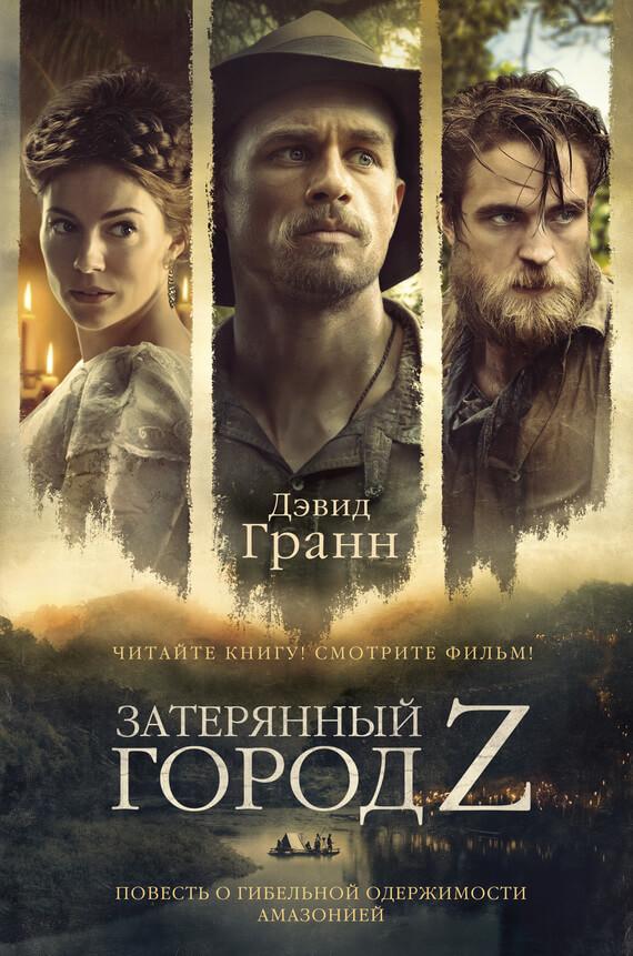 """Cкачать """"Затерянный город Z"""" бесплатно"""