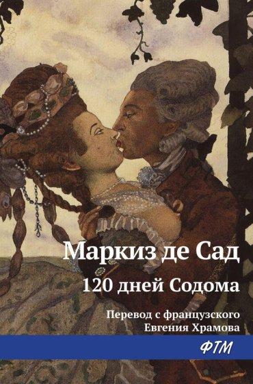 """Cкачать """"120 дней Содома, или Школа разврата"""" бесплатно"""