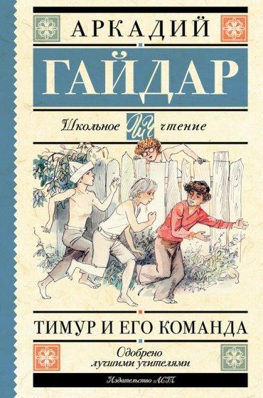 """Cкачать """"Тимур и его команда (сборник)"""" бесплатно"""