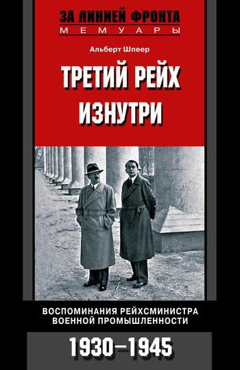 """Cкачать """"Третий рейх изнутри. Воспоминания рейхсминистра военной промышленности. 1930-1945"""" бесплатно"""
