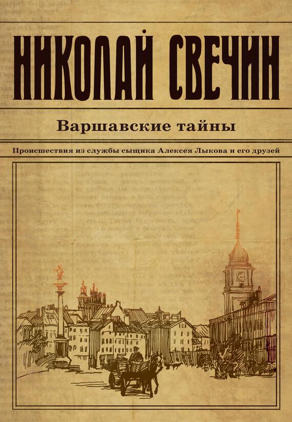 """Cкачать """"Варшавские тайны"""" бесплатно"""