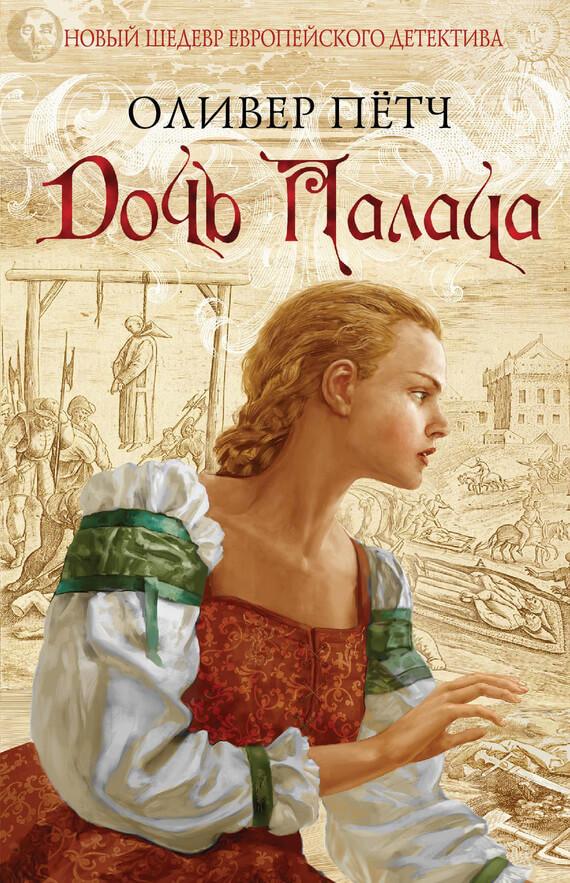 Дочь палача (оливер пётч) серия книг в правильном порядке: 7 книг.