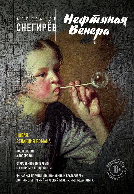 """Cкачать """"Нефтяная Венера (сборник)"""" бесплатно"""