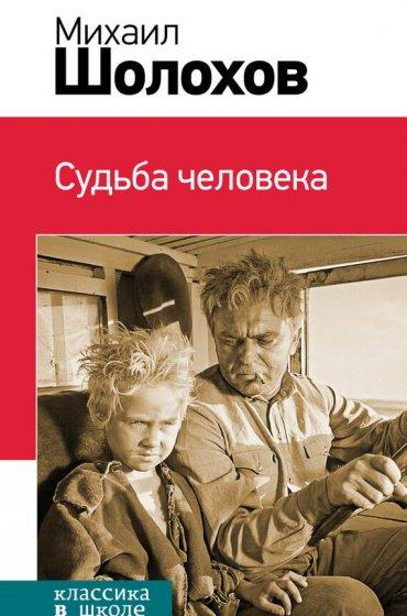 """Cкачать """"Судьба человека (сборник)"""" бесплатно"""