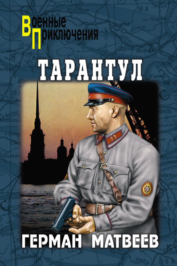"Cкачать ""Тарантул"" бесплатно"