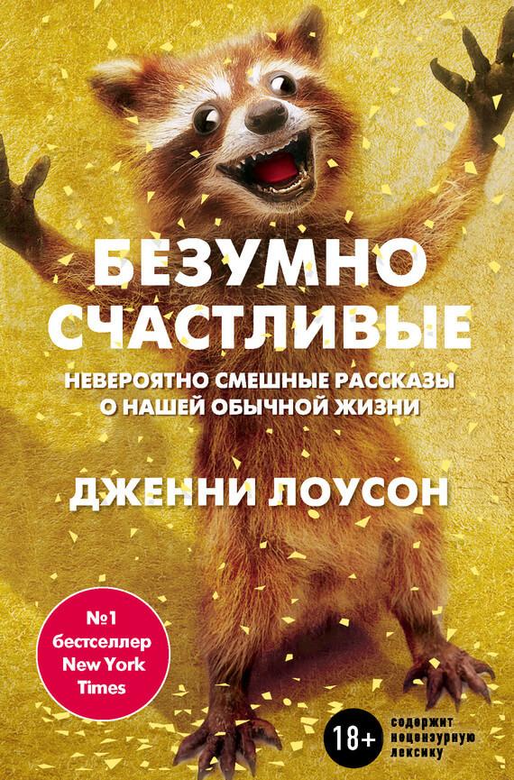 С. козлов рассказы читать