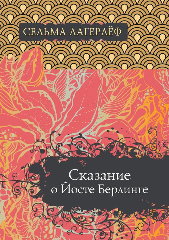 """Cкачать """"Сказание о Йосте Берлинге"""" бесплатно"""