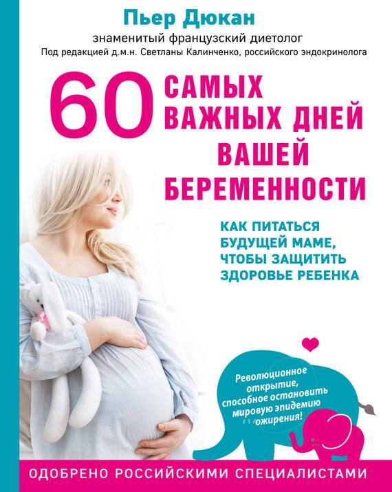 """Cкачать """"60 самых важных дней вашей беременности. Как питаться будущей маме, чтобы защитить здоровье ребенка"""" бесплатно"""