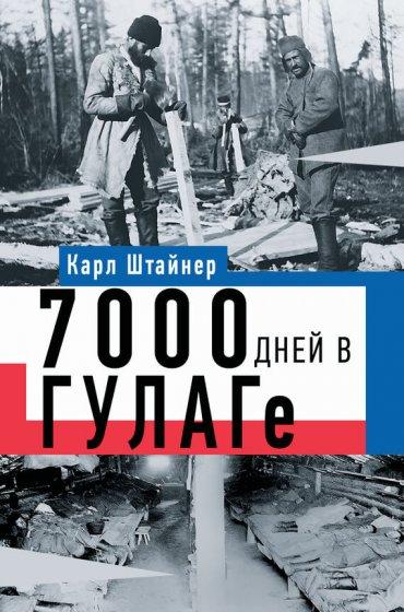 """Cкачать """"7000 дней в ГУЛАГе"""" бесплатно"""