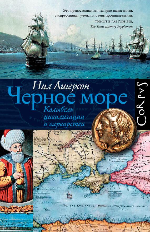 """Cкачать """"Черное море. Колыбель цивилизации и варварства"""" бесплатно"""