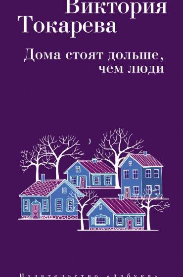 """Cкачать """"Дома стоят дольше, чем люди (сборник)"""" бесплатно"""