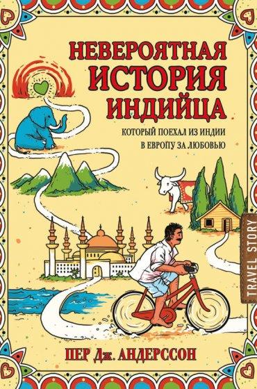 """Cкачать """"Невероятная история индийца, который поехал из Индии в Европу за любовью"""" бесплатно"""