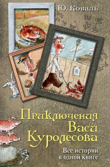 """Cкачать """"Приключения Васи Куролесова. Все истории в одной книге"""" бесплатно"""