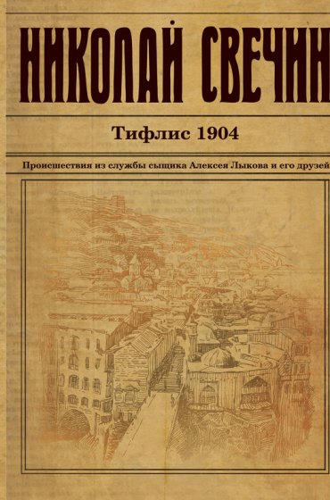 """Cкачать """"Тифлис 1904"""" бесплатно"""