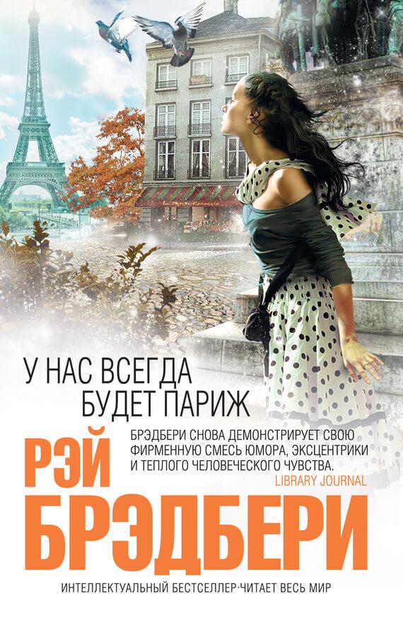 """Cкачать """"У нас всегда будет Париж (сборник)"""" бесплатно"""
