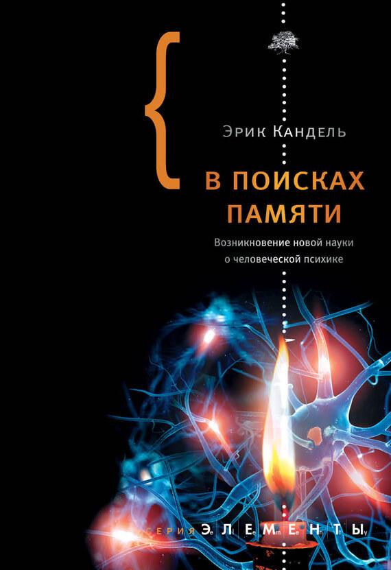 """Cкачать """"В поисках памяти: Возникновение новой науки о человеческой психике"""" бесплатно"""