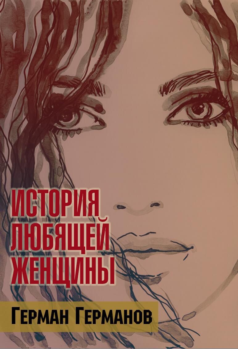 """Cкачать """"История любящей женщины"""" бесплатно"""