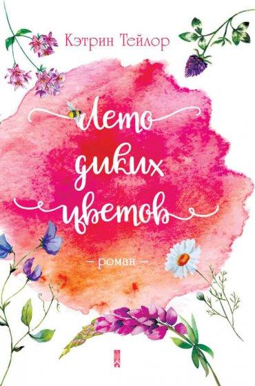 """Cкачать """"Лето диких цветов"""" бесплатно"""