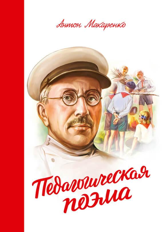 """Cкачать """"Педагогическая поэма"""" бесплатно"""