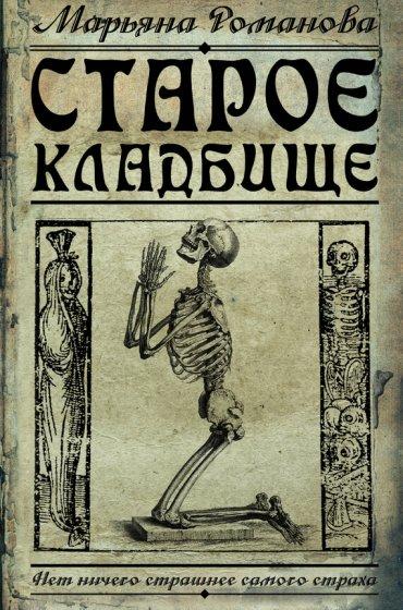"""Cкачать """"Старое кладбище"""" бесплатно"""