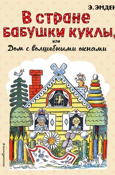 """Cкачать """"В Стране Бабушки Куклы, или Дом с волшебными окнами"""" бесплатно"""