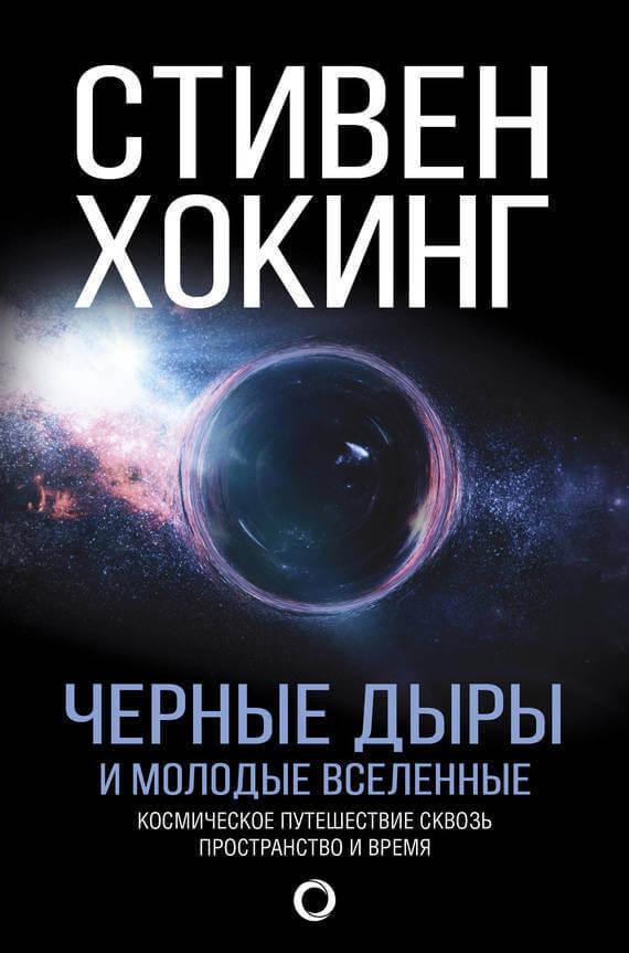 """Cкачать """"Черные дыры и молодые вселенные"""" бесплатно"""