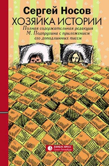 """Cкачать """"Хозяйка истории. В новой редакции М. Подпругина с приложением его доподлинных писем"""" бесплатно"""