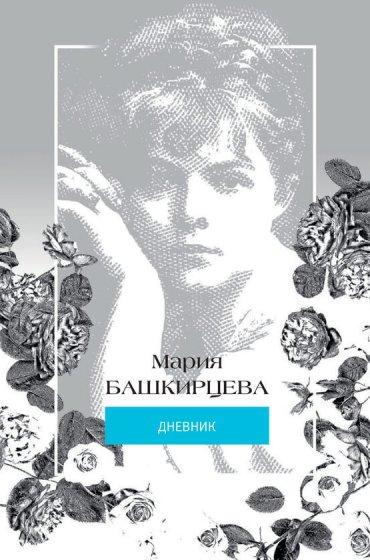 """Cкачать """"Мария Башкирцева. Дневник"""" бесплатно"""