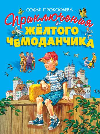 """Cкачать """"Приключения жёлтого чемоданчика"""" бесплатно"""